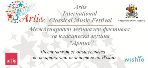 Откриване на II Международен музикален фестивал АРТИС.
