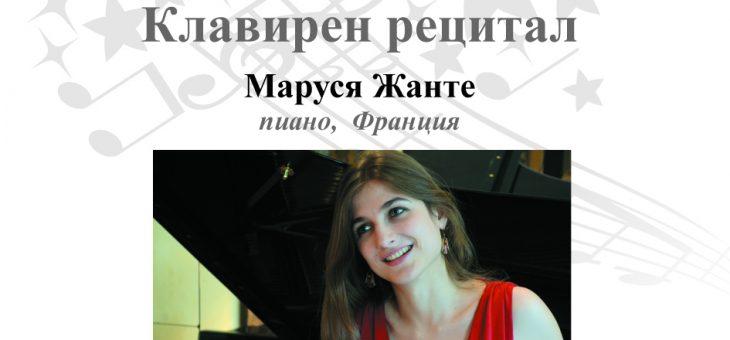Клавирен рецитал на Маруся Жанте