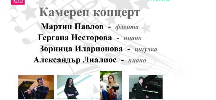 """Заповядайте на финалния концерт от втория международен фестивал за класическа музика """"Артис"""" 21.11.2018 от 19,30ч в Първо студио на БНР"""