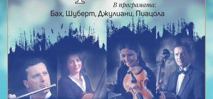 """Заповядайте на предстоящия концерт от програмата на Международен музикален фестивал за класическа музика АРТИС""""."""